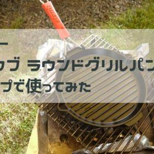 【レビュー】キャンプの鉄板としてstaub ストウブ ラウンドグリルパンはいかが?ジンギスカンも試してみました。