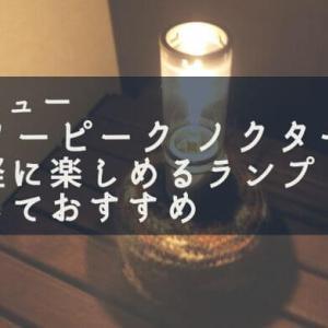 【レビュー】スノーピーク リトルランプ ノクターンでおしゃれな雰囲気をGET