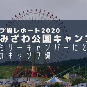【キャンプ場レポート2020年版】いわみざわ公園キャンプ場は一度で2度お得なキャンプ場⁉︎