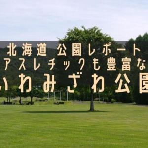 【北海道 公園】遊具とアスレチックで一日中遊べる いわみざわ公園の魅力