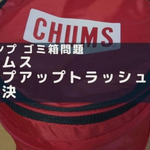 【キャンプのゴミ箱問題】我が家はチャムス ポップアップトラッシュカンを選びました