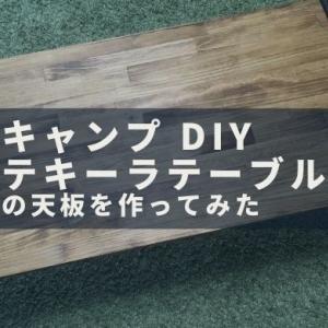 【キャンプ DIY】テキーラテーブルの天板はパイン材が良いかも