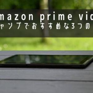 【体験レビュー】Amazon Prime Video がキャンプでもおすすめである3つの理由