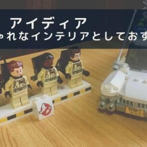 LEGO レゴ アイディアは大人も夢中になるシリーズ