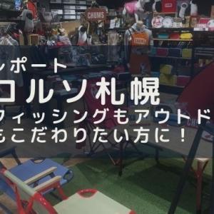 【体験レポート】フィッシングandアウトドア コルソ 札幌に行ってきました。
