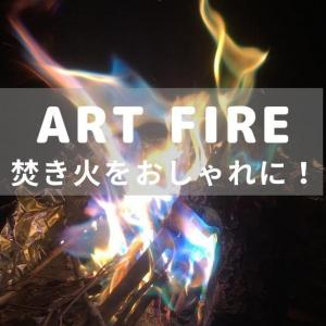 【SNS映え】ARTFIREで焚き火をおしゃれに!