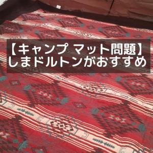 【キャンプ マット問題】インフレータブルマット+しまドルトンで快適な寝床を!
