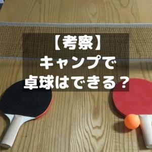 【卓球×キャンプ】どこでも卓球セットはキャンプでも使えるのか考えたみた