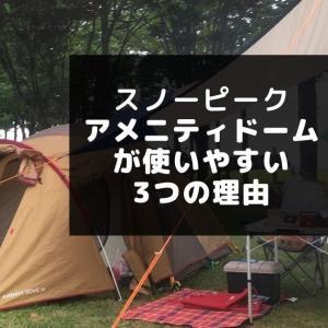 【テント】初心者におすすめ スノーピーク アメニティドームがやっぱり使いやすい3つの理由