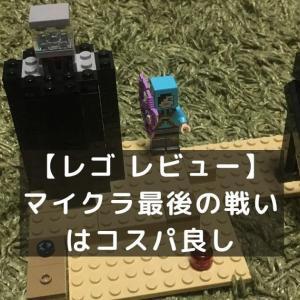 【レビュー】レゴ マインクラフト 最後の戦いはマイクラ好きにはコスパ良し