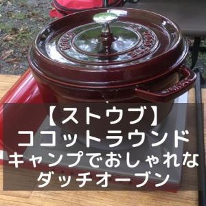 【ストウブ staub】ココットラウンドを使ってキャンプで鍋料理