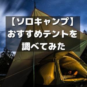 【ソロキャンプ】おすすめテントを調べてみた