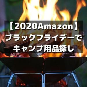 【2020 Amazon ブラックフライデー】キャンプ関連を調べてみた
