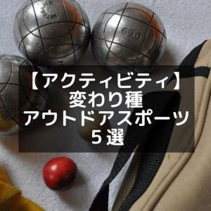【アクティビティ】変わり種アウトドアスポーツ5選