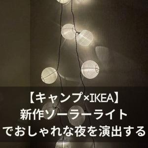 【キャンプ×IKEA】新作ソーラーライトでおしゃれな夜を演出する