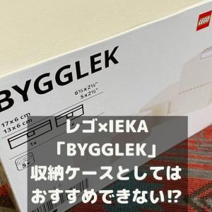 レゴ×IEKA「BYGGLEK」は収納ケースとしてはおすすめできない⁉︎