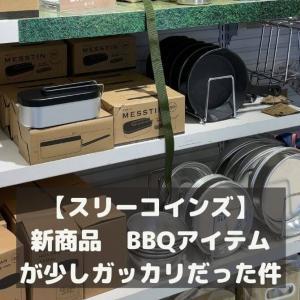 【スリーコインズ】新商品 BBQアイテムが少しガッカリだった件
