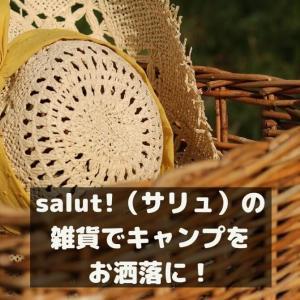 salut!(サリュ)の雑貨でキャンプをお洒落に!