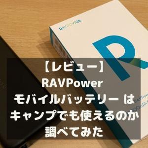 【レビュー】RAVPower モバイルバッテリーはキャンプでも使えるのか調べてみた