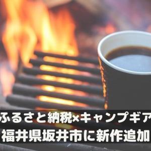 【ふるさと納税×キャンプギア】福井県 坂井市に新作が追加!