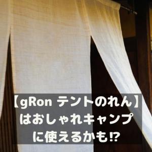 【gRon テントのれん】はおしゃれキャンプに使えるかも⁉︎