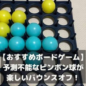 【おすすめボードゲーム】予測不能なピンポン球が楽しいバウンスオフ!