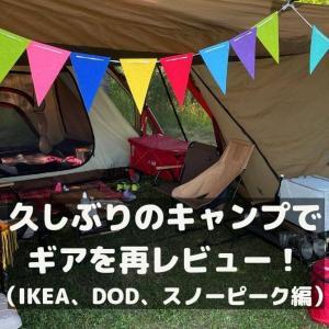 久しぶりのキャンプでギアを再レビュー!(IKEA、DOD、スノーピーク編)