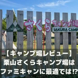 【キャンプ場レビュー】栗山さくらキャンプ場はファミリーキャンプに最適では⁉︎
