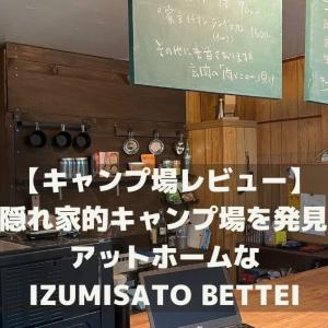 【キャンプ場レビュー】隠れ家的キャンプ場を発見 アットホームなIZUMISATO BETTEI