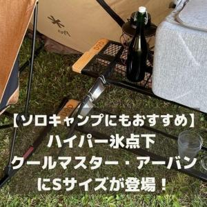 【ソロキャンプのクーラーとしておすすめ】ハイパー氷点下 クールマスター・アーバンにSサイズが登場!