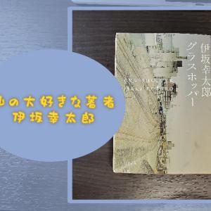 【本紹介】伊坂幸太郎 グラスホッパー