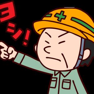 施工管理士資格の実務経験のチェックが厳しくなります