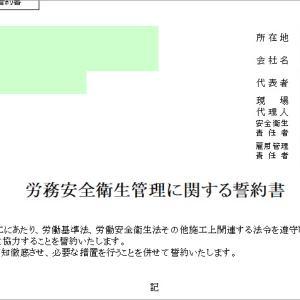安全衛生誓約書のひな形と書き方 ダウンロード