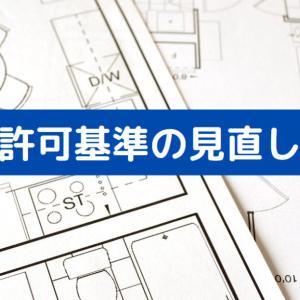 建設業法変更2020解説その1 | 許可基準の見直し | 第七条関係