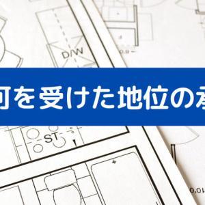 建設業法変更2020解説その2 | 許可を受けた地位の承継 | 第十七条関係