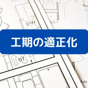 建設業法変更2020解説その3 | 工期の適正化 | 第十九条関係