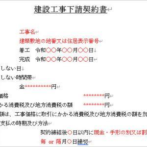 【契約書】建設工事の下請契約書テンプレートのダウンロード