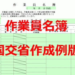 【2021年最新】作業員名簿 2020年10月業法改正適用版