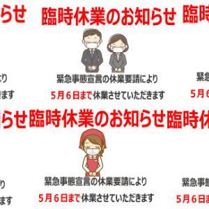 新型コロナウイルス 臨時休業のお知らせポスター第2弾