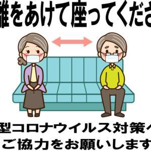 新型コロナウイルス対策【5種類】距離をあけて、離れて椅子に座ってくださいポスター