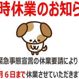 新型コロナウイルス 臨時休業のお知らせポスター