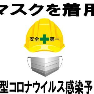 新型コロナウイルス感染予防 工事現場向けマスクを着用ポスター