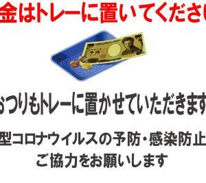新型コロナウイルス 代金はトレーに置いてくださいポスター