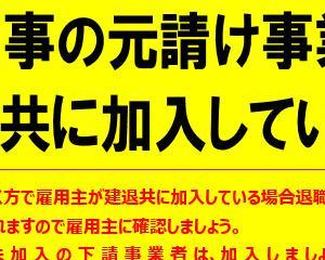 【北海道、東北版】建退共の工事現場に掲示する看板