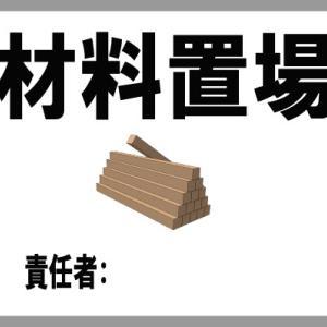 資材置場等9点セット(資材、材料、掃除用具、左官小屋、ダンボール、廃材、ボンベ、仮設材、セメント)