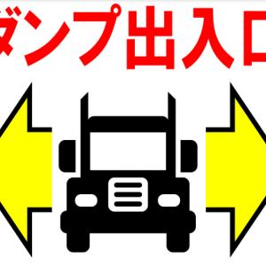 トラック、ダンプ、工事用車両出入口の標識