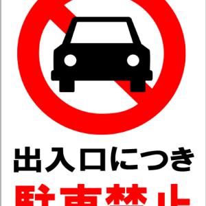 【無料】駐車禁止の看板をダウンロードできます