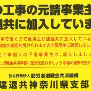 建退共の現場標識シール看板(エクセル)をダウンロード A4版