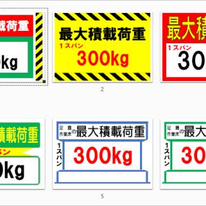 【エクセル】足場の最大積載荷重表示看板 無料でダウンロードできます