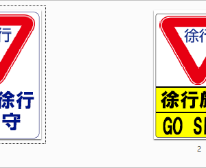工事現場の構内徐行の安全看板 ダウンロード